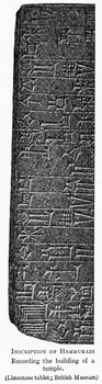 Inscription attributed to Hammurabi (not the Code)