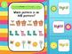 Interactive Spring Patterning PowerPoint Game {UK Teaching