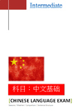Intermediate Chinese Language Exam 30 points with Answer Sheet and Answer Key