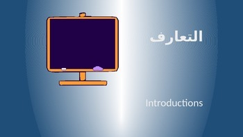 Introduction in Arabic