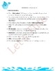 Environmental Science | Introduction to Hydrosphere | Assessment | Worksheets