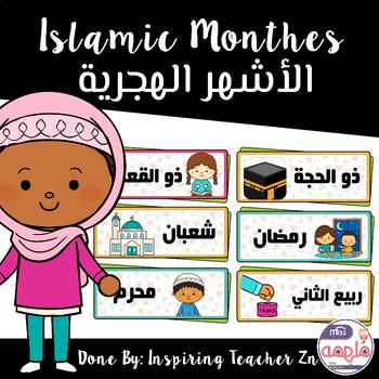 Islamic Hijri Monthes - الأشهر الهجرية