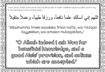 Islamic Morning Dua Poster (Sunnah Learners)