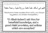 Islamic Morning Dua Poster (Sunnah Learners)