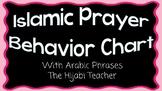 Islamic Prayer (Salah) Behavior Clip Chart