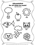 Islamic Theme Sight Words (Nouns) Coloring Sheet #1