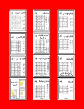 Islamic Word Search