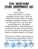 Israel Independence Day Yom Ha'atzmaut Packet