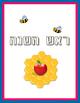 Hebrew -Jewish holidays- Image crosswords