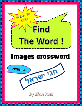 Jewish holidays image crosswords Hebrew
