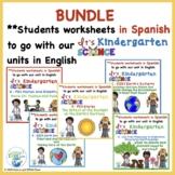 Kindergarten Science NGSS Student Resources in Spanish BUNDLE