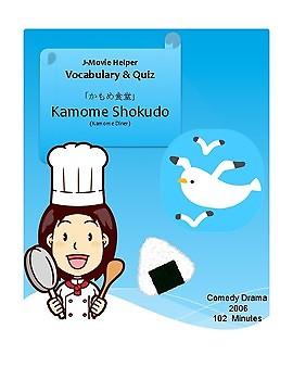 J-Movie Helper : 'Kamome Shokudo' (Vocabulary & Quiz) かもめ食堂