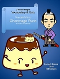 J-Movie Helper : 'Chonmage Purin'  (Vocabulary & Quiz) ちょんまげぷりん