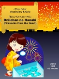 J-Movie Helper : 'Fireworks from the Heart' (Vocabulary & Quiz) おにいちゃんのハナビ