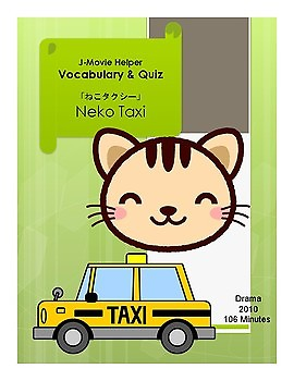 J-Movie Helper : 'Neko Taxi' (Vocabulary & Quiz) ねこタクシー