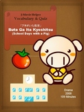 J-Movie Helper : 'School Days with a Pig' (Vocabulary & Quiz) ブタがいた教室