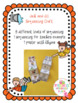 Jack and Jill Sequencing Craft