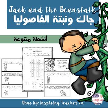 Jack and the Beanstalk - جاك ونبتة الفاصوليا