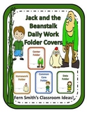 Student Binder Covers - Jack and the Beanstalk Student Work Folder Cover