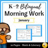 K-2 Bilingual Morning Work (January)