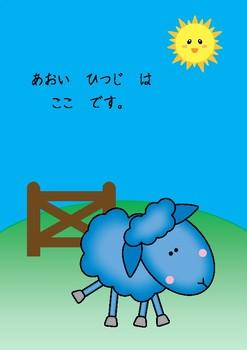 Japanese: みどりのひつじはどこですか。Story Version 1 - colours