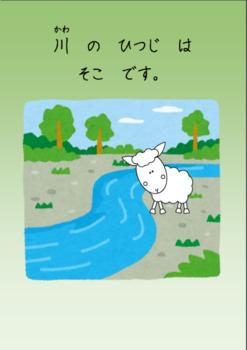 Japanese: みどりのひつじはどこですか。Story Version 2 - colours and nouns