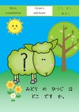 Japanese:Where is the green sheep? Story Version 2 - colours and nouns