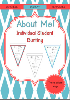 Japanese: ABOUT ME student bunting