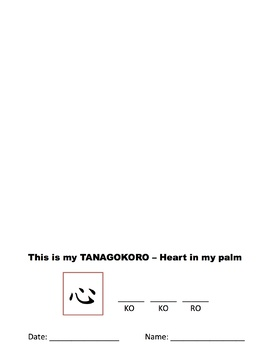 Japanese Activity: Unique & Easy Kanji Learning「心」(Heart) - Tanagokoro Project