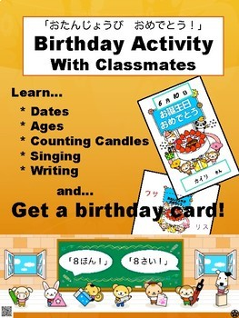 Japanese Activity: Birthday Activity with Classmates! 「お誕生日おめでとう」日本語指導書付き