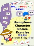 Japanese Activity: Homophone Character Choice Exercise 同音異