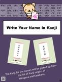 Japanese Activity: Write Your Name in Kanji かな語源漢字で名前書き