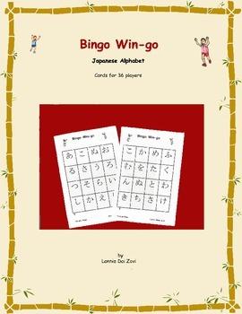 Japanese  (Hiragana) Alphabet Bingo
