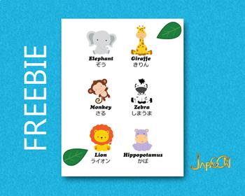 Japanese Animal Learning Material for Kids