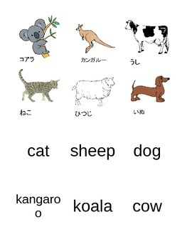 Japanese Animal Memory Game