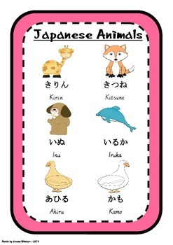 Japanese Animals - Poster and Flash Cards
