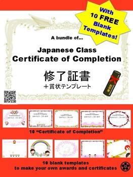 Japanese: Awards and Certificates 修了証書と賞状テンプレート