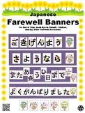 Japanese Banner: Farewell Banners 歓送バナー「ごきげんよう•さようなら•また会う日