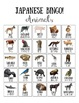 Japanese Animal Learning with Pictures for Kids - Bingo Cards