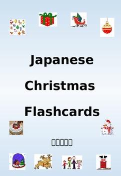 Christmas Flashcards Japanese