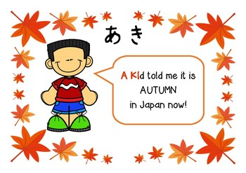 Japanese Classroom Display : AUTUMN