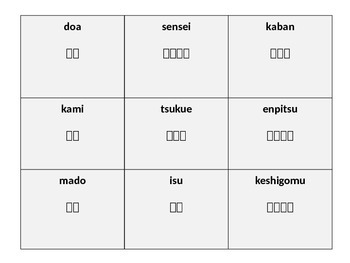 Japanese Classroom Object BINGO