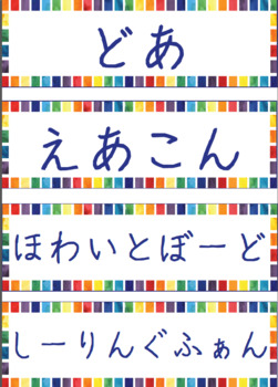 Japanese Classroom labels