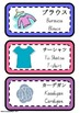 Japanese Clothes Flash Cards