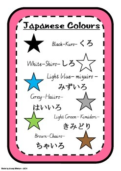 Japanese Colours - Posters and Flash Cards
