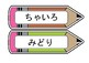 Japanese Colours display pencils