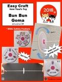 Japanese Craft: Easy Craft - 'Bun Bun Goma' for 2018 New Year お正月用簡単工作(ぶんぶんごま)