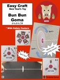 Japanese Craft: Easy Craft - 'Bun Bun Goma' for 2019 New Year お正月用簡単工作(ぶんぶんごま)
