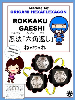 Japanese Craft: NINJA Toy - ORIGAMI HEXAFLEXAGON 忍法「六角返し」ね•わ•れ