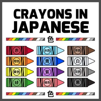 Japanese Crayons / Japanese Colors (High Resolution)